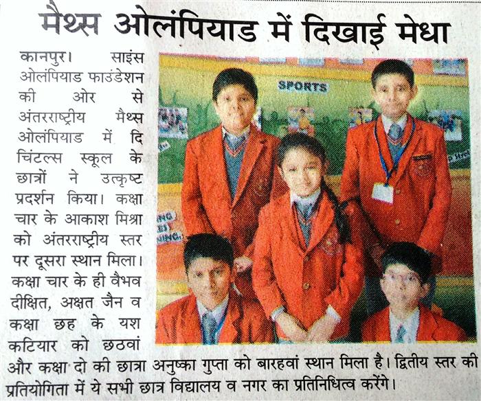 International Winners of Maths Olympiad. Aakansh Mishra ( Class - IV ) stood Second Internationally. Vaibhav Dixit and Akshat Jain ( Class - IV ) stood Internationally Fourth. Yash Katiyar ( Class - VI ) stood Internationally Sixth. Anushka Gupta ( Class - II ) stood Internationally Twelfth.